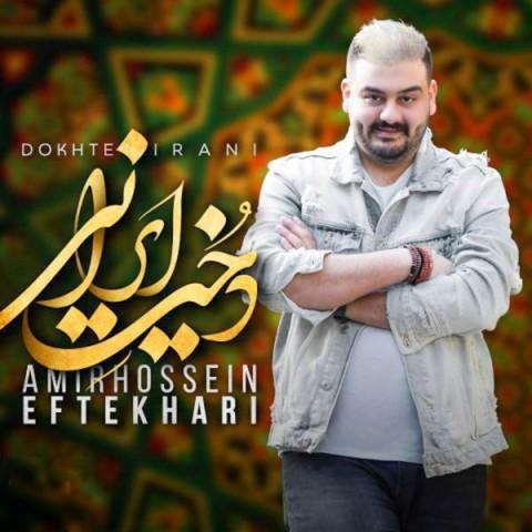 دانلود موزیک جدید امیرحسین افتخاری دخت ایرانی