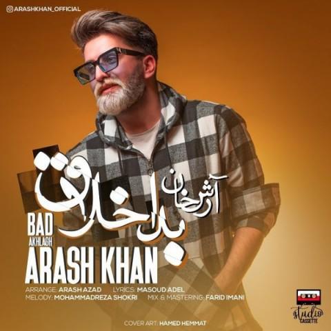 دانلود موزیک جدید آرش خان بد اخلاق
