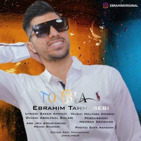 دانلود موزیک جدید ابراهیم طهماسبی تو بیا