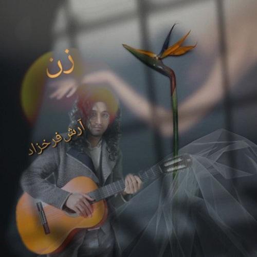 دانلود موزیک جدید آرش فرخزاد زن