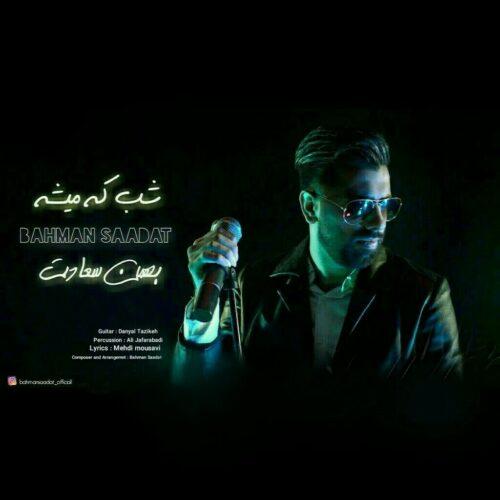 دانلود موزیک جدید بهمن سعادت شب که میشه